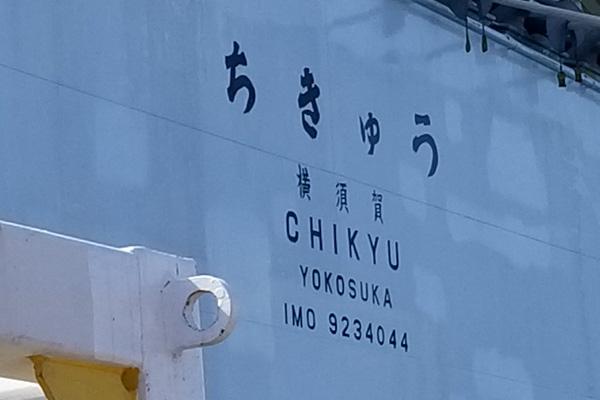 「ちきゅう」後部に記載された名称と船籍港