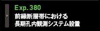EXP.380