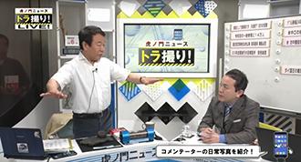 ニュース 虎ノ門